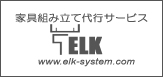 IKEA家具組み立て代行サービス「ELK」へ